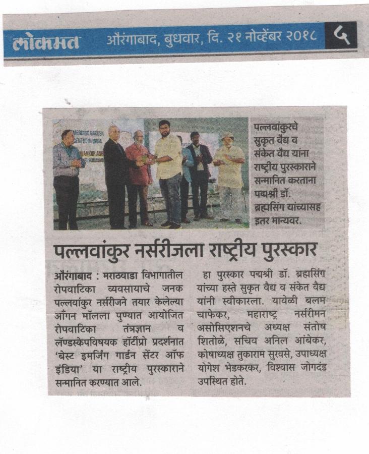 Aurangabad Lokmat News 21-11-2018