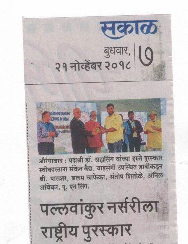 Aurangabad Sakal News 21-11-2018